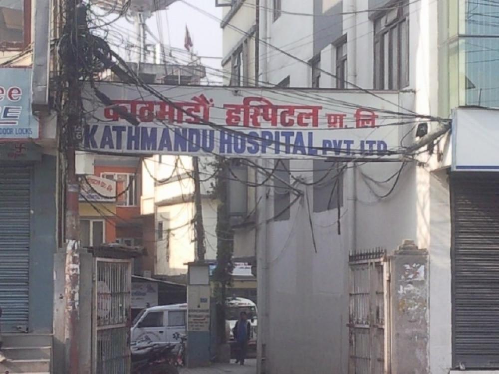 Kathmandu Hospital Pvt.Ltd